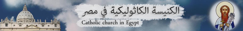 الكنيسة الكاثوليكية بمصر