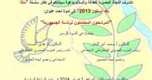 اللجنة المصرية للعادلة والسلام وندوه حول المرشحون المحتملون للرئاسة