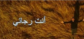 أنت رجائي…. الأب يوسف المصري