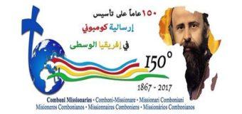 الاحتفال بمناسبة مرور 150 عاما على تأسيس ارسالية كومبوني