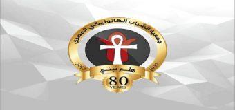 عيد الميلاد الـ80 لجمعية الشباب الكاثوليكي المصري