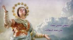 """"""" يا مريم العذراء : إرفعي قلبي مَعَكِ في مجدِ إنتقالِكِ """""""