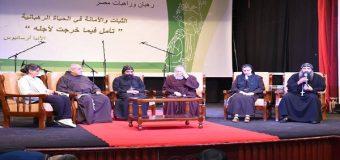 احتفالية اليوم الرهباني الثالث الثبات والأمانة في الحياة الرهبانية