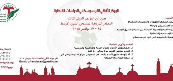 المؤتمر الدولي الثالث للمركز الثقافي الفرنسيسكاني