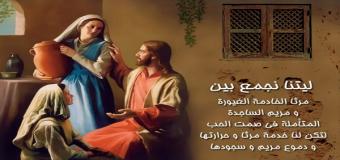 تأمل الاب وليم سيدهم – لقد إختارت مريم النصيب الأفضل